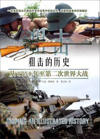 狙击的历史:从1754年至第二次世界大战