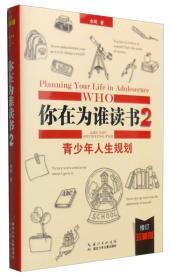你在为谁读书2:青少年人生规划(修订珍藏版)