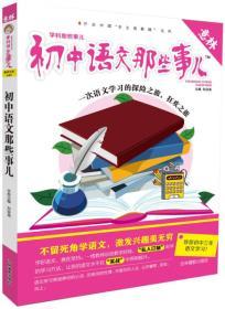 意林 学科那些事儿:初中语文那些事儿
