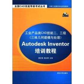 工业产品类CAD技能2、3级(3维几何建模与处理)Autodesk Inventor培训教程