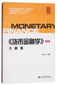 《货币金融学》习题集(第四版) 9787564228460