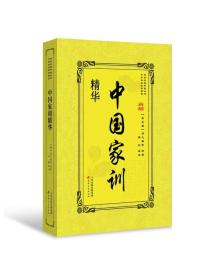 ML中华传统经典解读:中国家训精华
