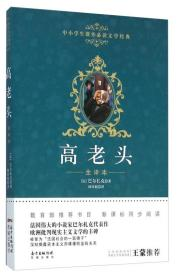 广东花城出版社 高老头