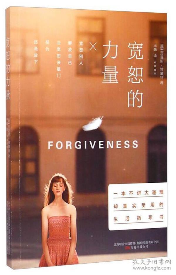 宽恕的力量