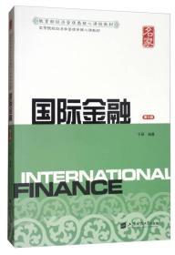 国际金融(第6版)9787564228439