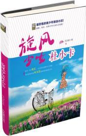 少年励志小说系列--旋风少女杜小卡