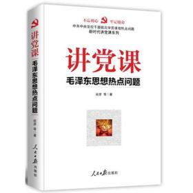 讲党课·毛泽东思想热点问题