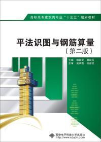 平法识图与钢筋算量(第二版)(高职)