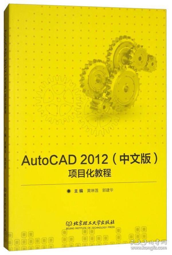 AutoCAD2012(中文版)項目化教程