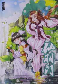 意林漫绘玄幻系列(001):仙羽门(第1部·第1册)