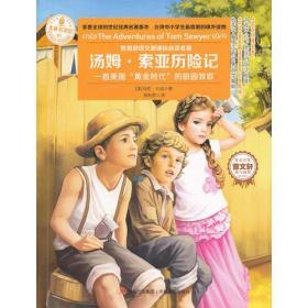 意林:一生必读的经典名著系列--汤姆·索亚历险记