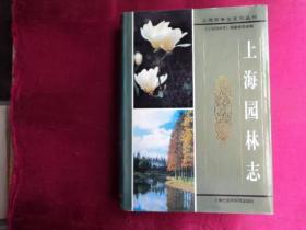 上海园林志