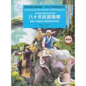 意林:一生必读的经典名著系列--80天环游地球