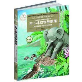 意林名著馆:吉卜林动物故事集