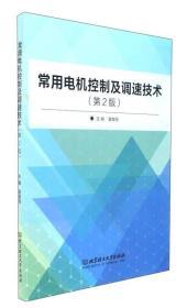 常用电机控制及调速技术(第2版)2019