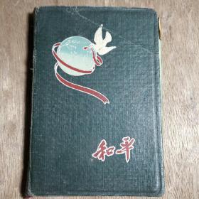 老日记本,和平,布面精装,8幅彩图