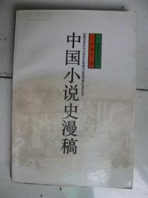 中国小说史漫稿