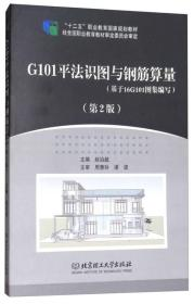 G101平法识图与钢筋算量