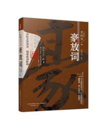 万卷楼国学经典(升级版):豪放词