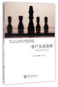 客户关系管理 范娜娜 刘娟 上海交通大学出版社