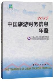 2017中国旅游财务信息年鉴