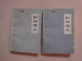 封神演义(上下)1980年1版1印