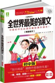全世界最美的课文:韩国语文·初中版