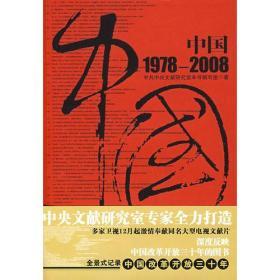 中国1978-2008