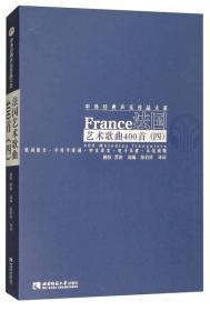 法国艺术歌曲400首(四)