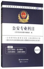 公安专业科目