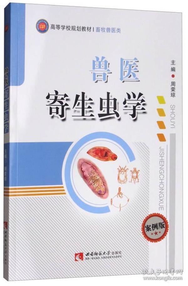 兽医寄生虫学/高等学校规划教材·畜牧兽医类