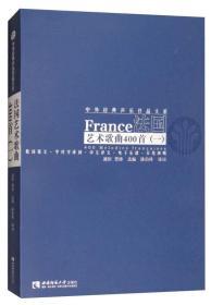 法国艺术歌曲400首(一)