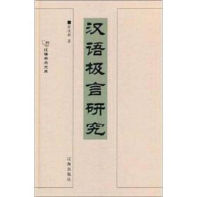 辽海学术文库:汉语极言研究