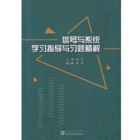 当天发货,秒回复咨询二手包邮 信号与系统学习指导与习题精解 胡钋 武汉大学出版社如图片不符的请以标题和isbn为准。