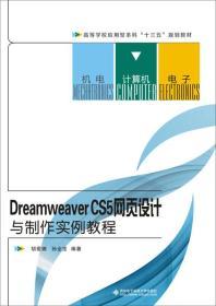Dreamweaver CS5网页设计与制作实例教程