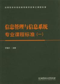 信息管理与信息系统专业课程标准