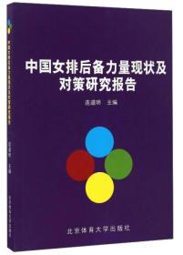 中国女排后备力量现状及对策研究报告
