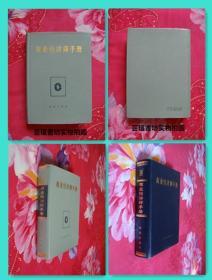 商业经济师手册(精装护封,32开本,1986年3月北京1版1印,个人藏书,直板直角,无章无字,品相完美)