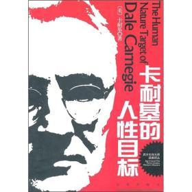 保证正版 西方生存大师经典译丛:卡耐基的人性目标 卡耐基(Dale Carnegie) 李强 京华出版社