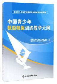 正版图书 中国青少年帆船帆板训练教学大纲