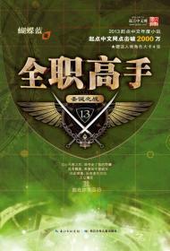 全职高手13圣诞之战 蝴蝶蓝 长江少年儿童出版社 978755600