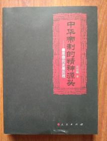 中华帝制的精神源头——秦思想的发展历程,