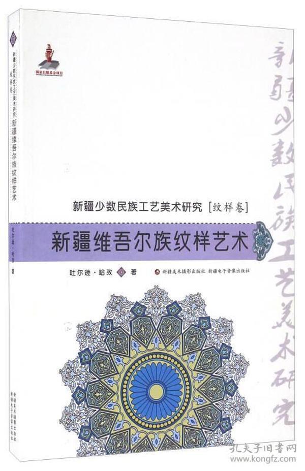 新疆维吾尔族纹样艺术