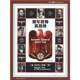 德军将帅狐狼榜 史习基 北京联合出版公司 9787550206816