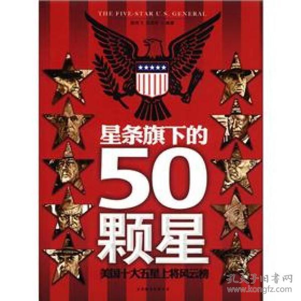 星条旗下的50颗星:美国十大五星上将风云榜