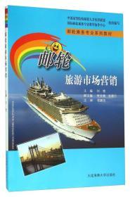 邮轮旅游市场营销 9787563232857
