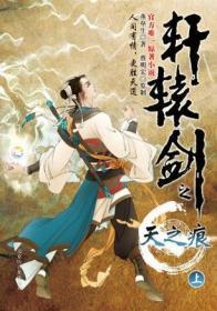 轩辕剑之天之痕(上)