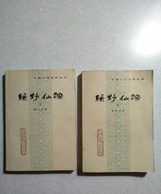 绿野仙踪(上、下两册全)  1987年一版一印