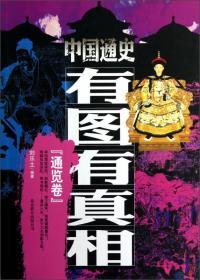 中国通史有图有真相:通览卷