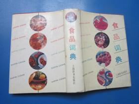食品词典  出版社: 上海辞书出版社